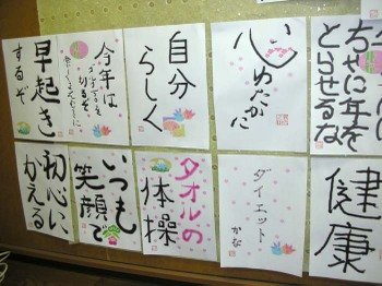 Kakizome2